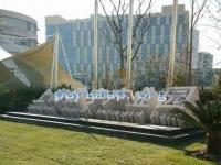 上海数字产业园